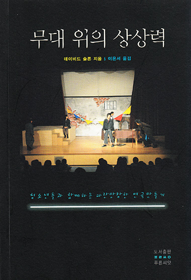 무대위의 상상력, 연극수업, 발도르프학교