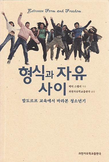 형식과자유사이,도서출판푸른씨앗,푸른씨앗,청소년교육