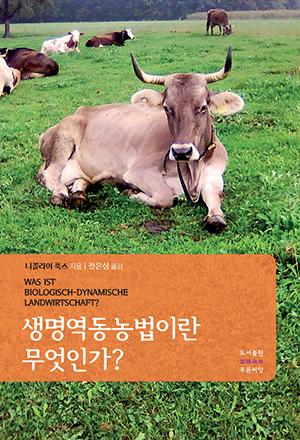 생명역동농법이란 무엇인가,생명역동농법