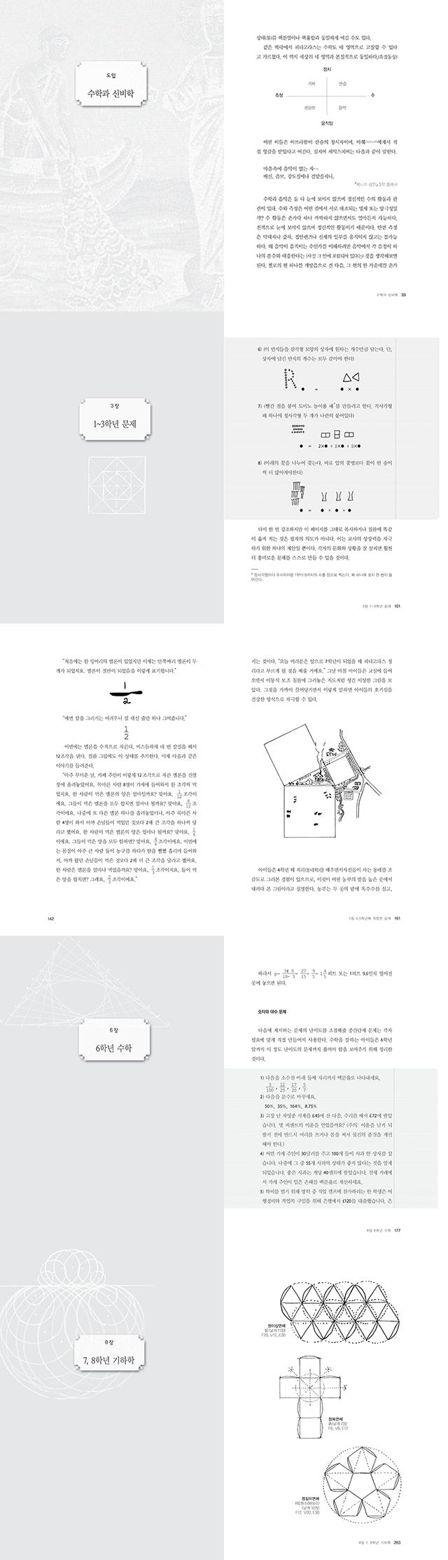 발도르프학교의 수학_상세이미지(합친것).jpg
